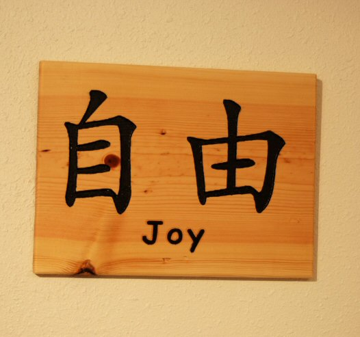 Chinese symbol for Joy